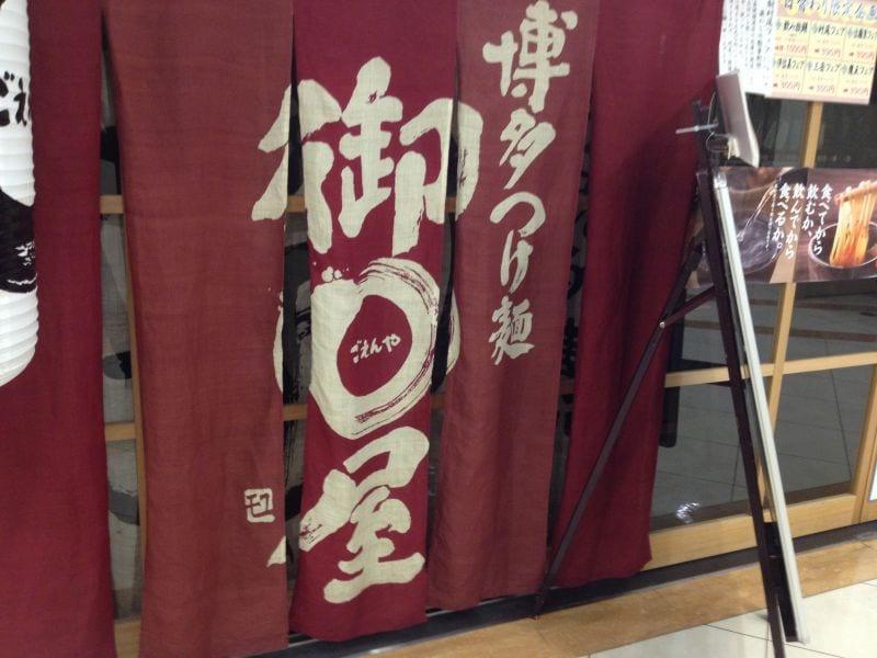 御○屋 博多駅店