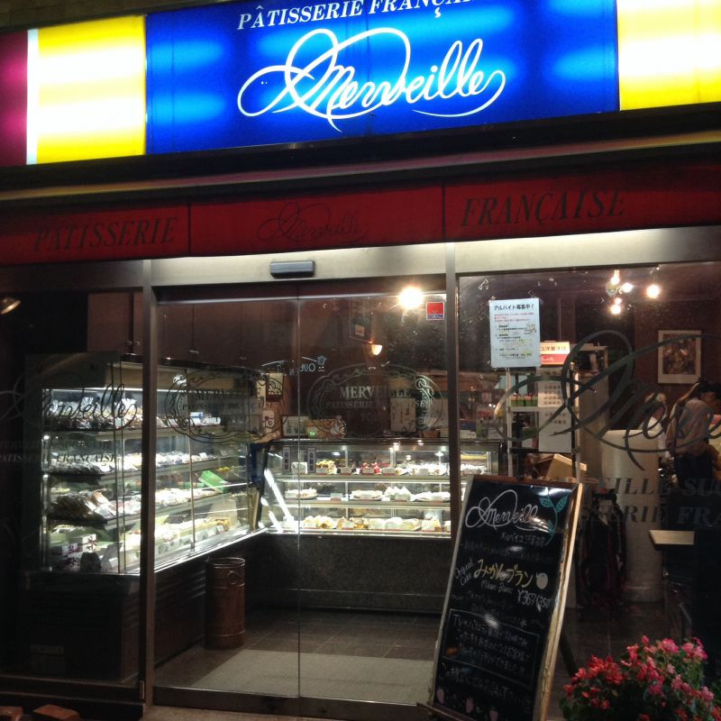 Merveille メルベイユ洋菓子店