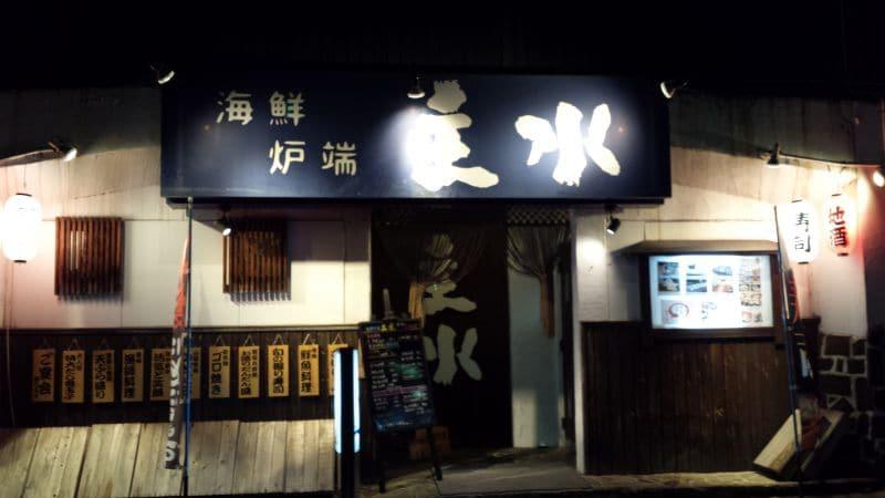 海鮮炉端 主水 米子店