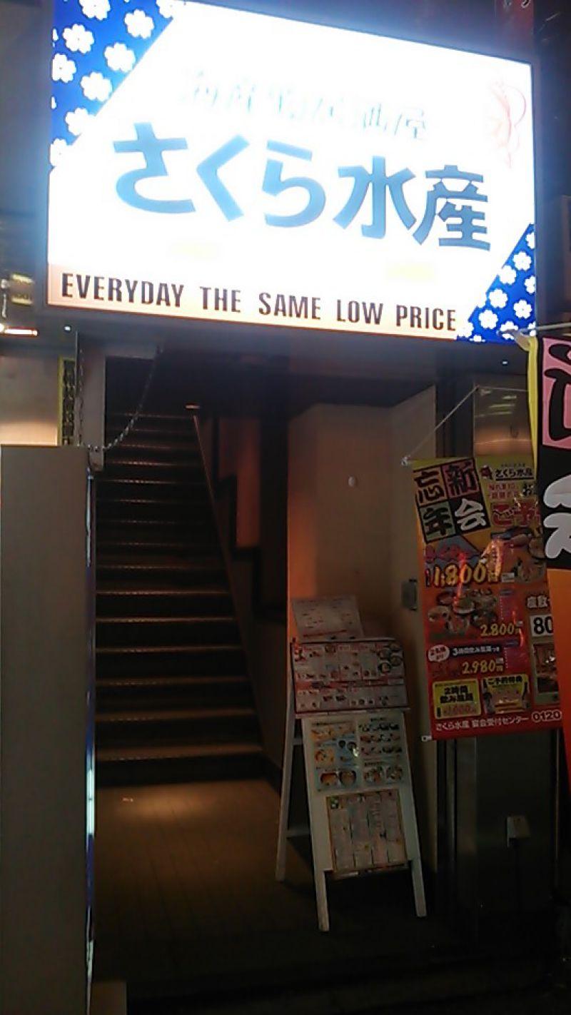 さくら水産 水道橋東口店