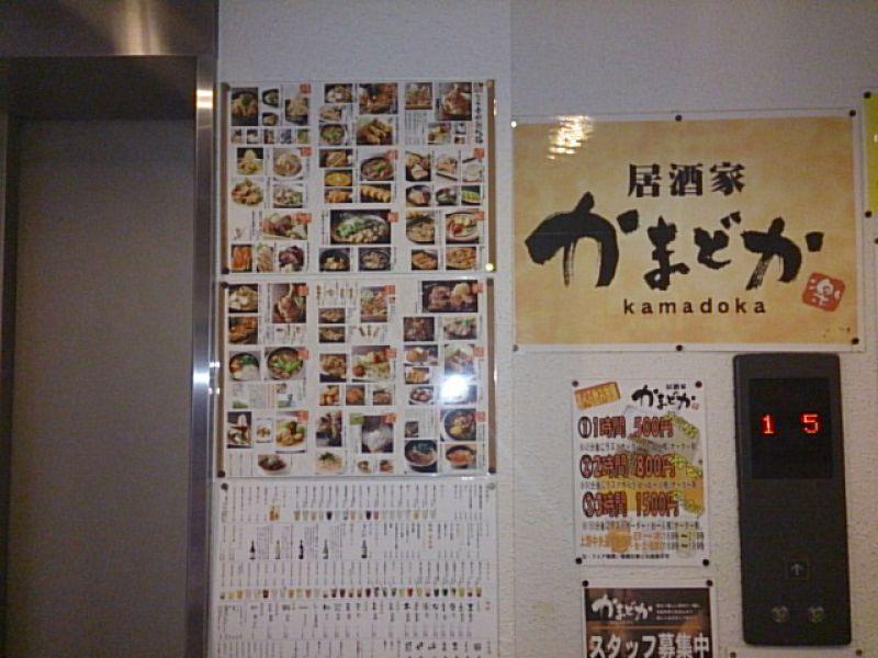 熟成焼鳥 居酒屋 かまどか 上野中央通り店