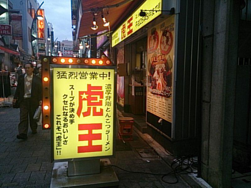 東京背脂系とんこつラーメン 虎王