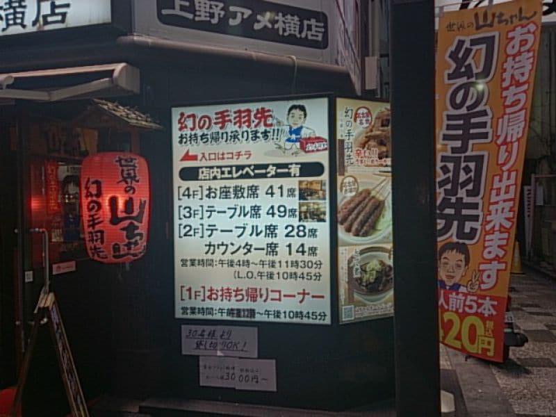 世界の山ちゃん 上野アメ横店