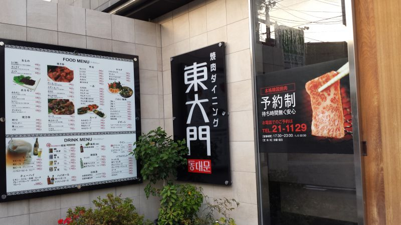 焼肉ダイニング 東大門