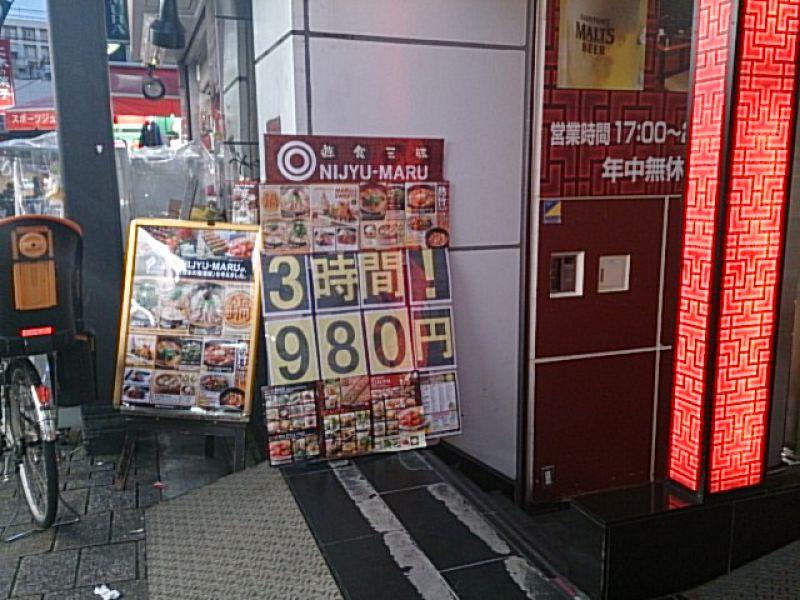 NIJYU-MARU 上野店