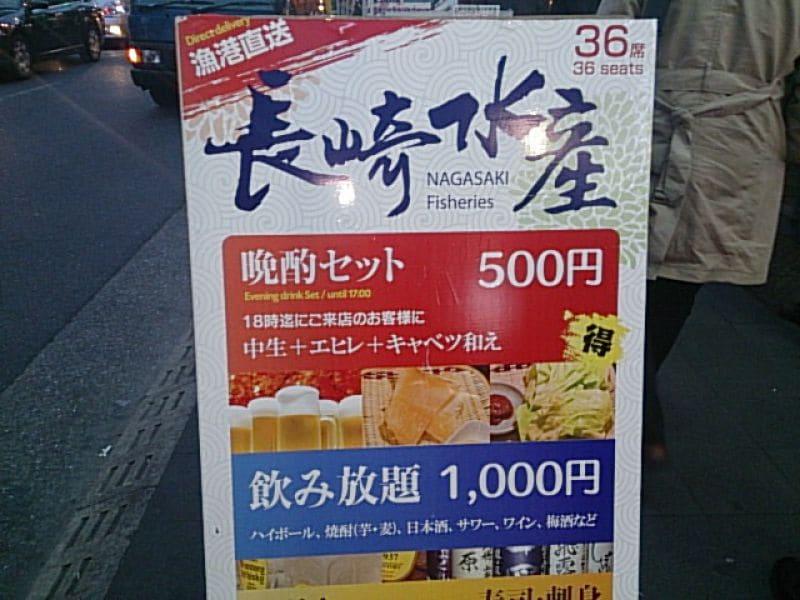 居酒屋 長崎水産  上野