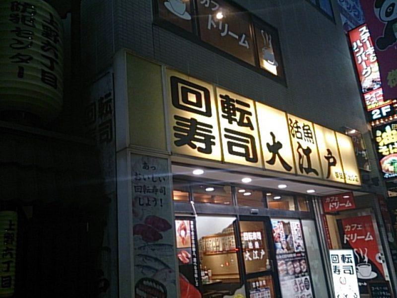 回転寿司 活魚 大江戸 御徒町北口店