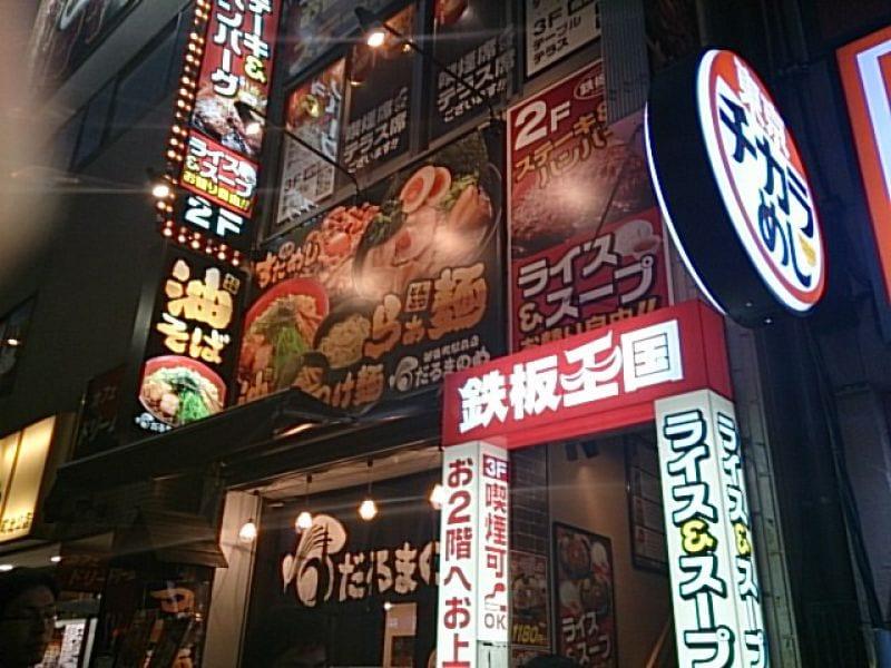 鉄板王国 御徒町駅前店
