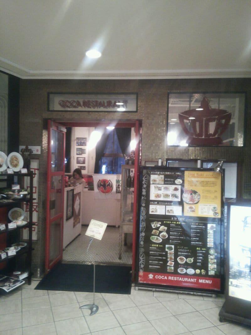 COCA RESTAURANT アトレ上野店