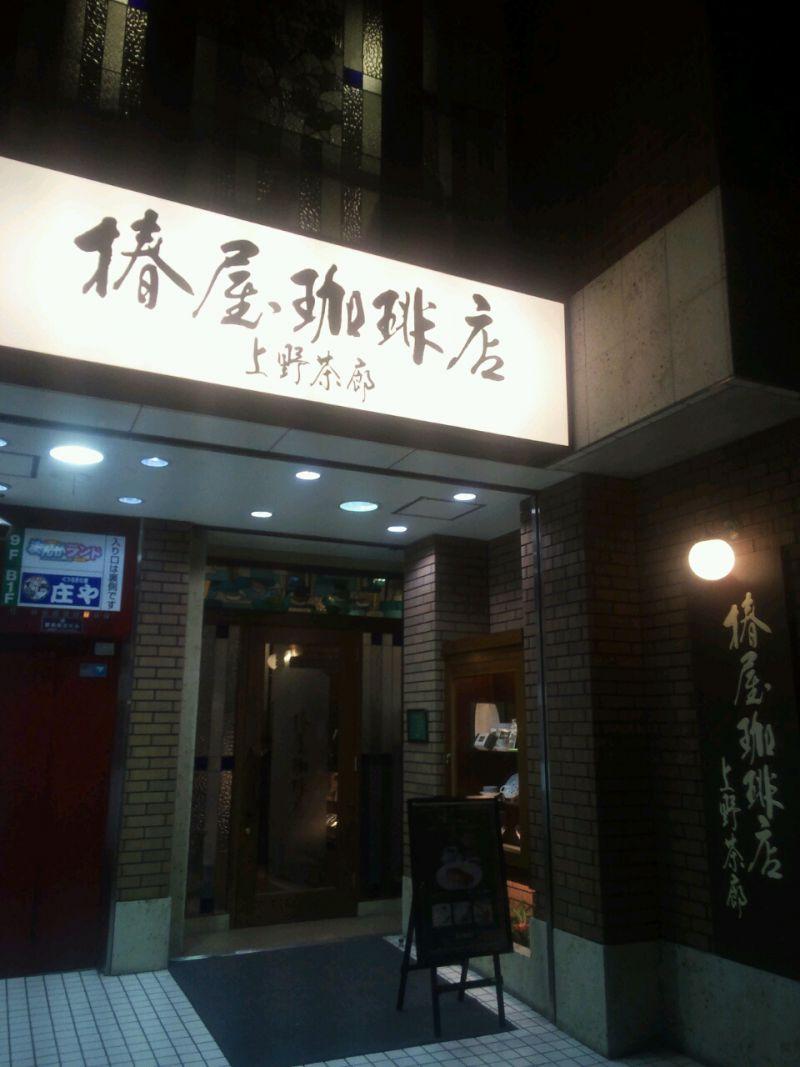 椿屋珈琲店 上野茶廊の口コミ
