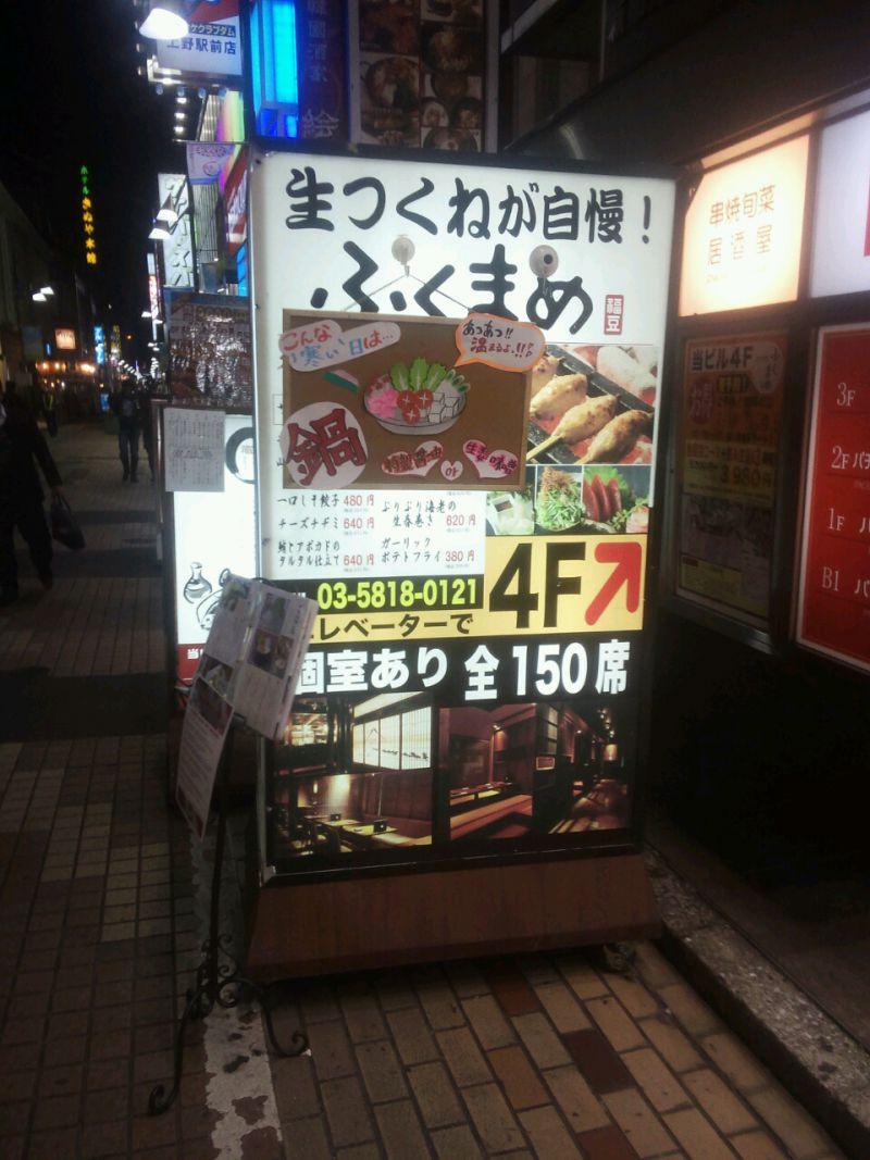 ふくまめ 上野店