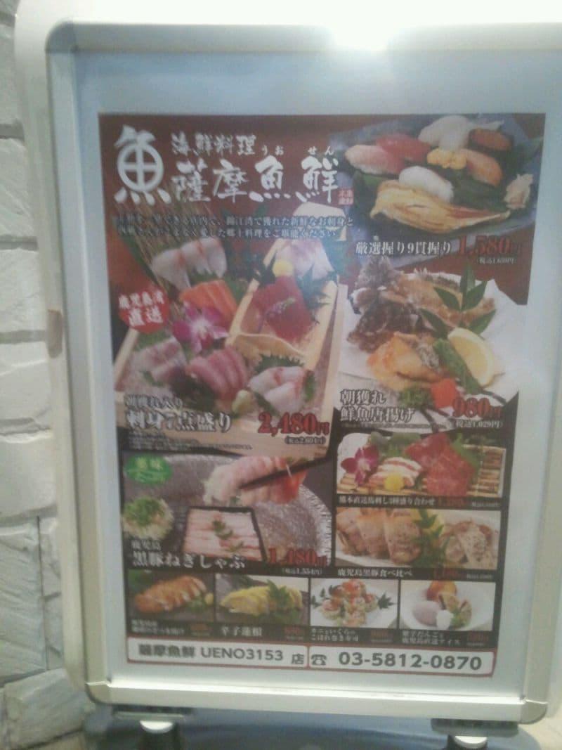 薩摩魚鮮 UENO3153店