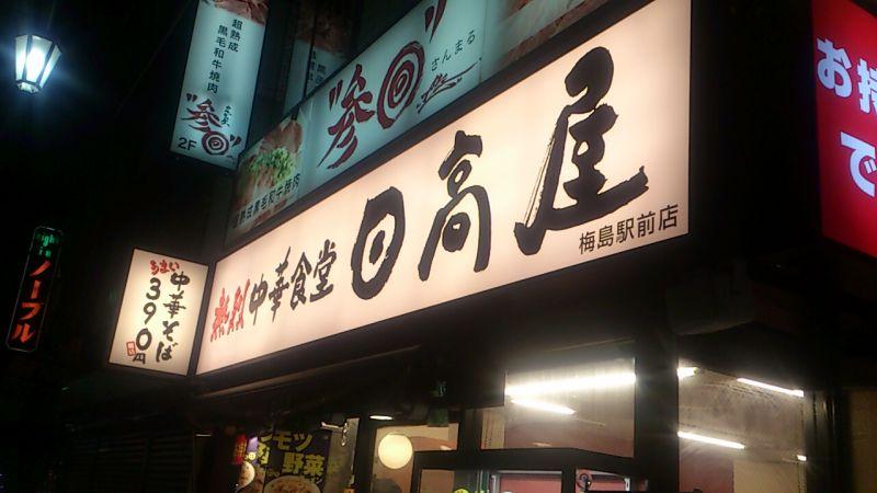 日高屋 梅島駅前店
