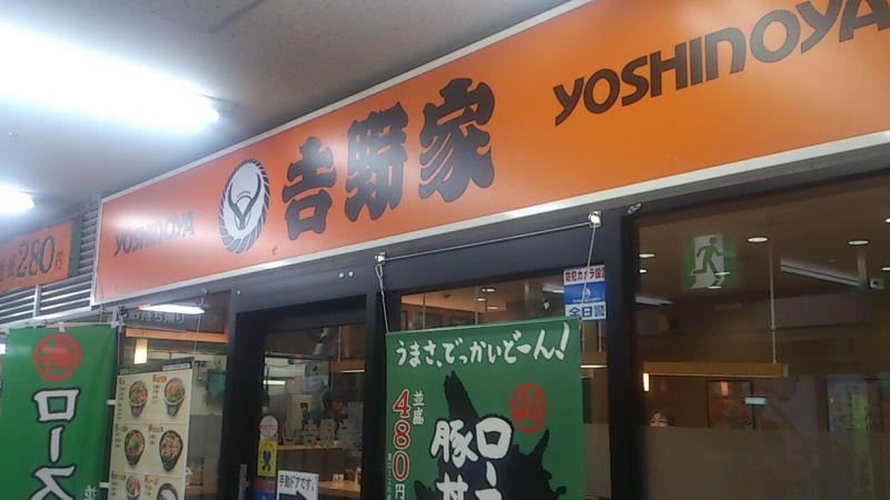 吉野家 西新井駅トスカ店