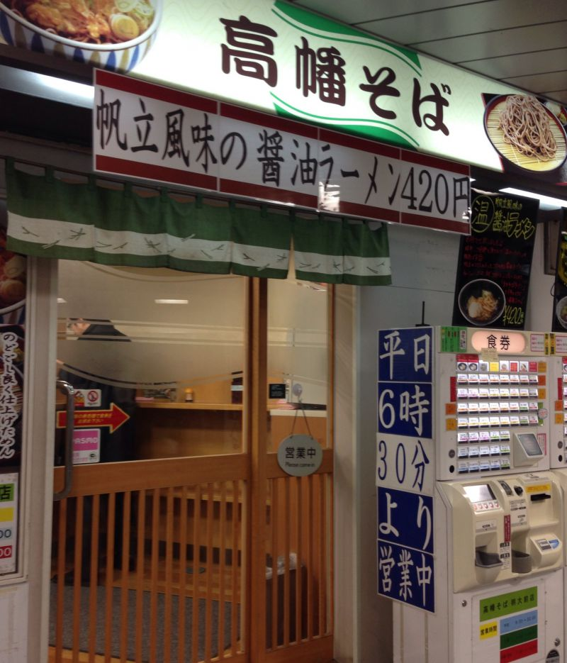 高幡そば 明大前店