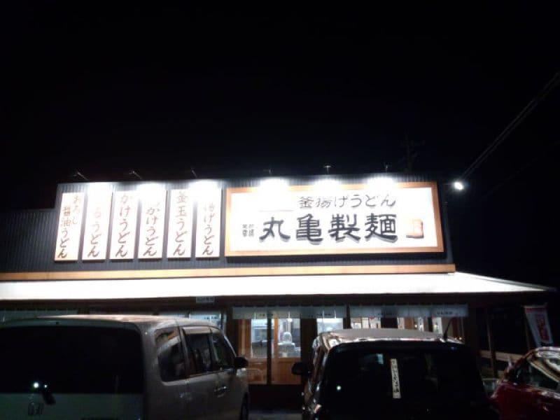 丸亀製麺 桑名店