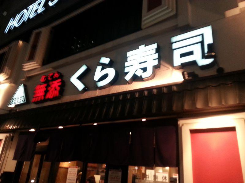 無添くら寿司 サンルート梅田店