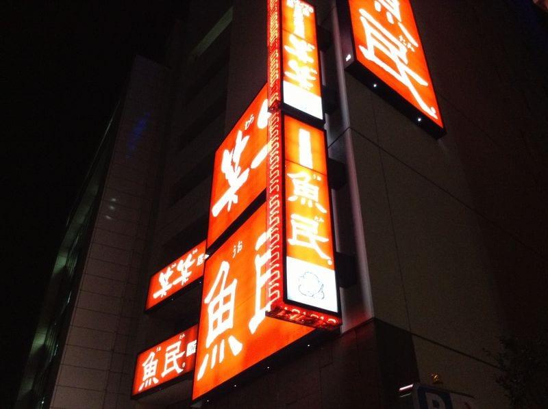笑笑 大鳥居東口駅前店