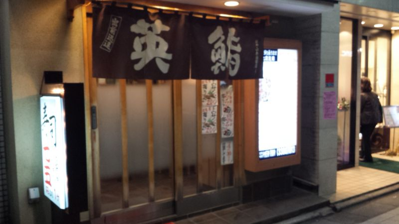 英鮨 中野北口店