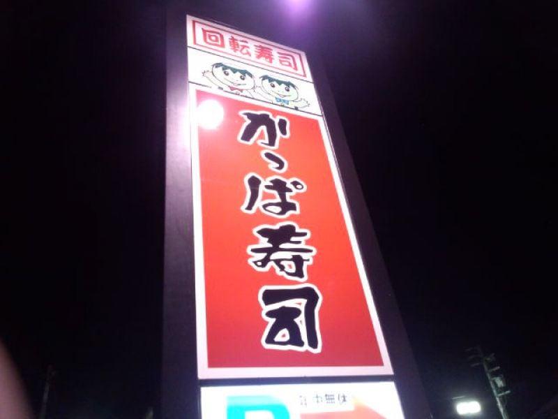 かっぱ寿司 桑名店