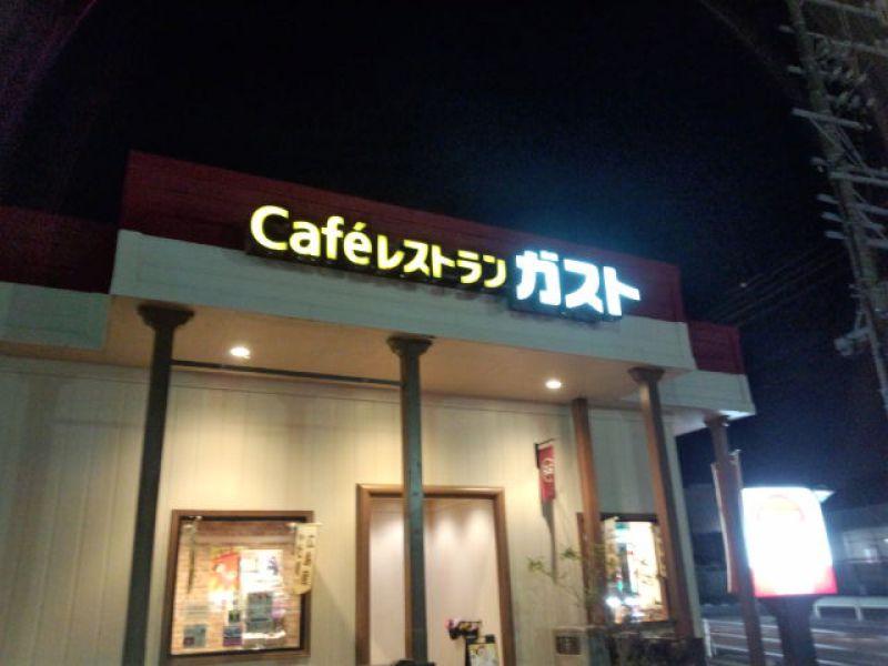 ガスト 桑名西店