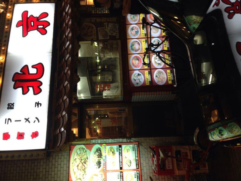 北京 西武新宿