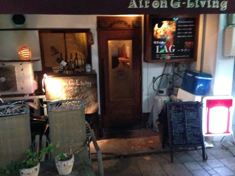 喫茶&Bar LAG