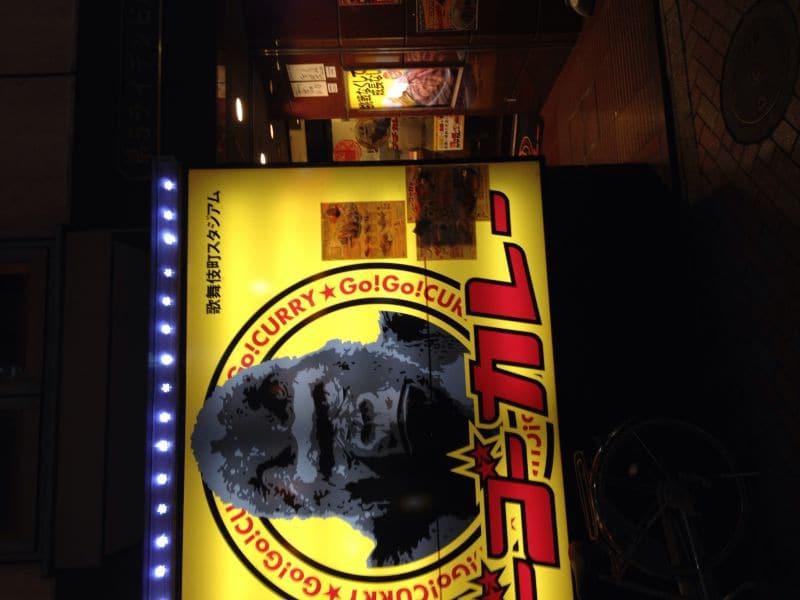 ゴーゴーカレー 歌舞伎町スタジアム