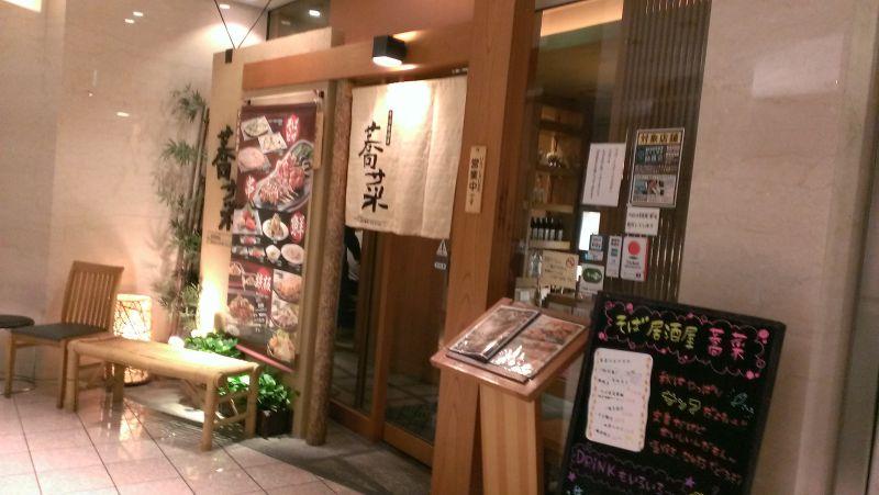 蕎菜 汐留店