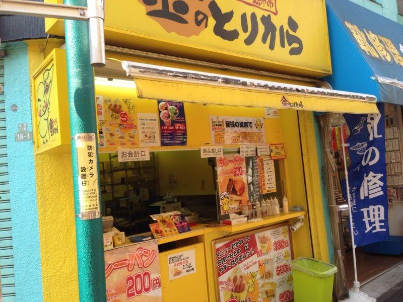 金のとりから 下北沢南口商店街店
