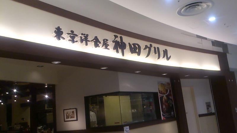 東京洋食屋 神田グリル 西新井アリオ店