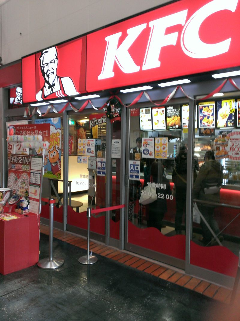 ケンタッキーフライドチキン プラットプラット堺駅前店