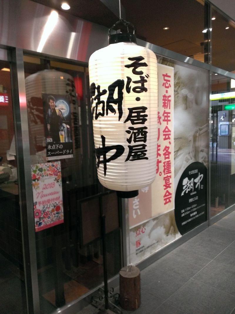 そば居酒屋 湖中 堺店
