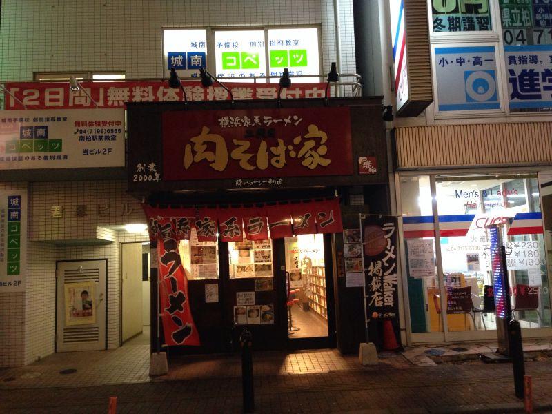 横浜家系ラーメン 二代目 肉そば家 南柏店