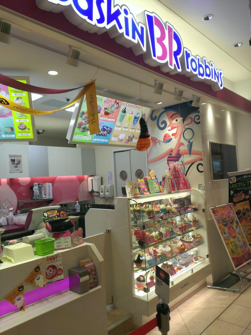 サーティワンアイスクリーム 岸和田カンカンベイサイドモール店