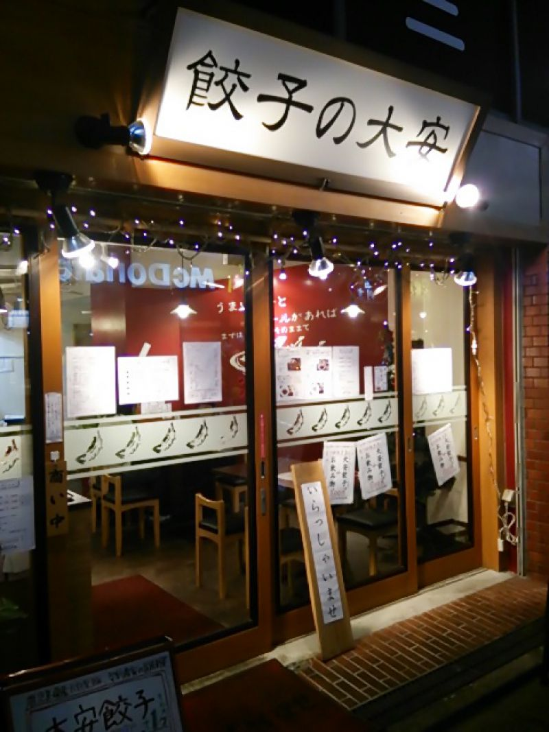 餃子の大安   不動前店