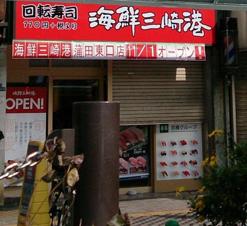 海鮮三崎港 蒲田東口店