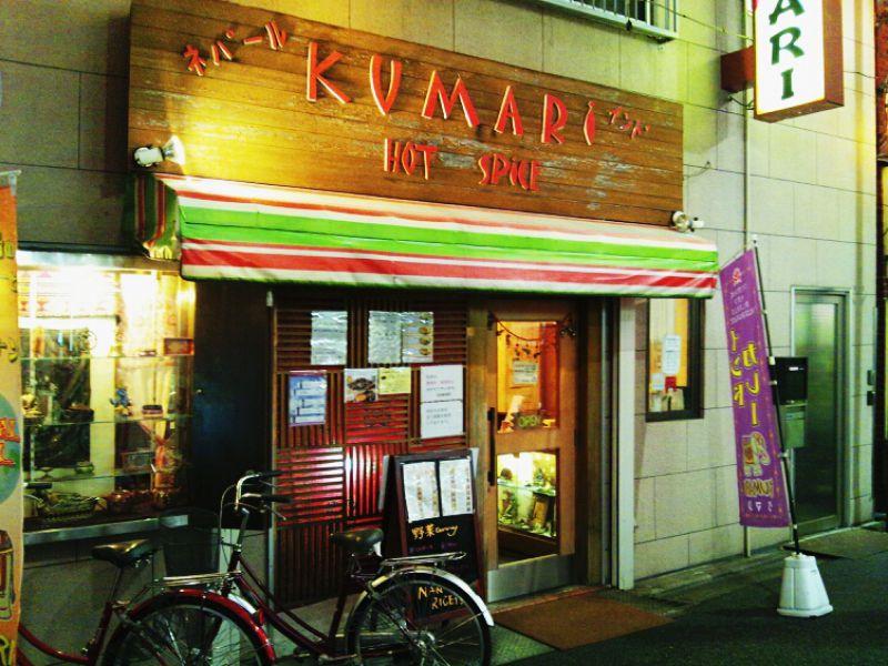 KUMARI 南阿佐谷店