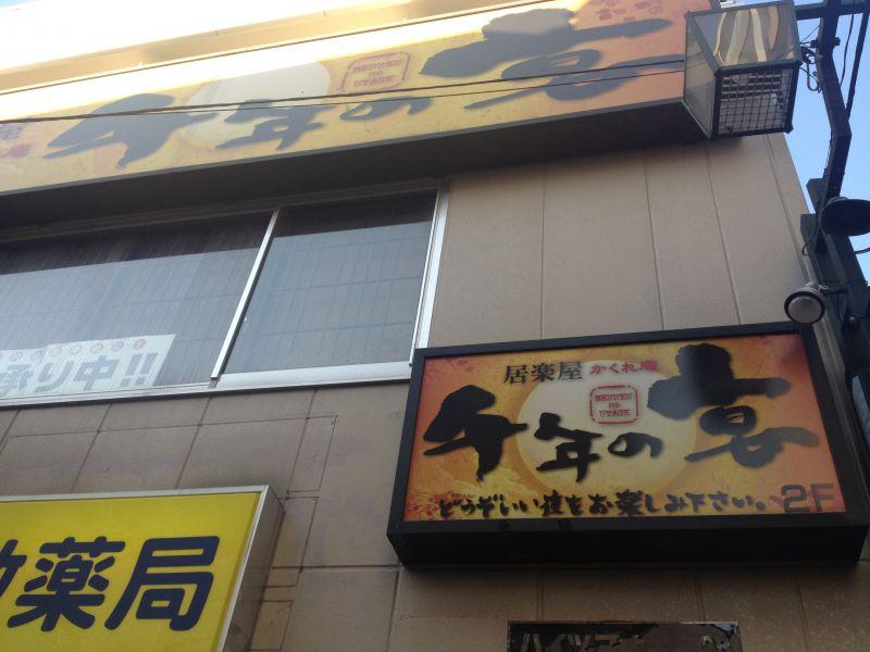 千年の宴 梅屋敷駅前店
