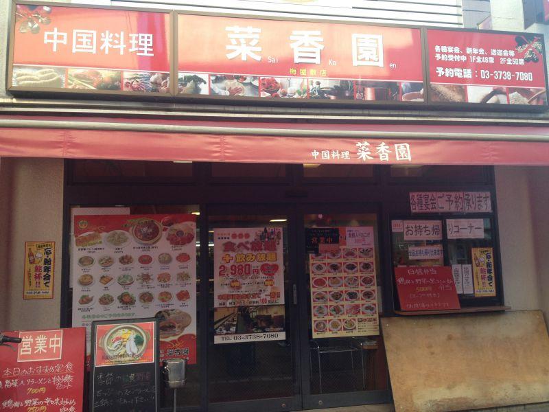 菜香園 梅屋敷店