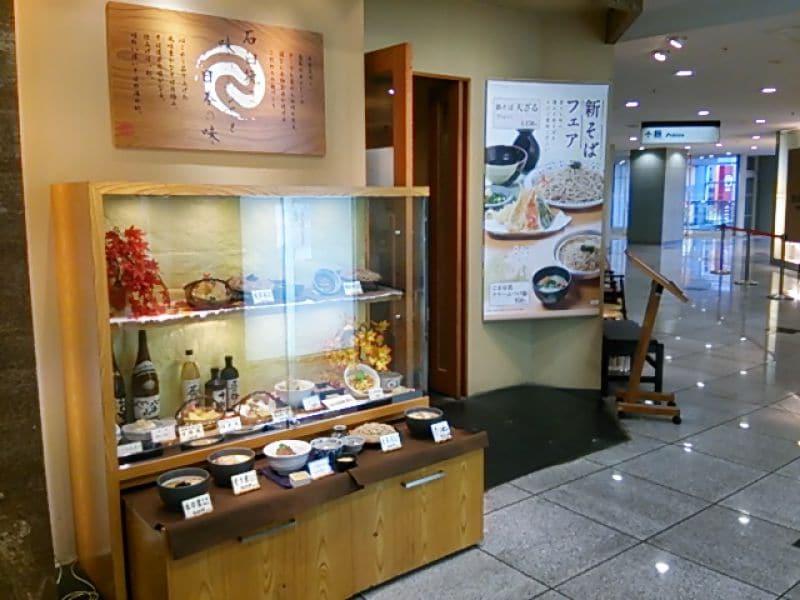 蕎菜 目黒店
