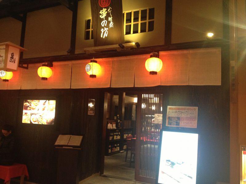 串の坊 羽田空港国際線ターミナル店