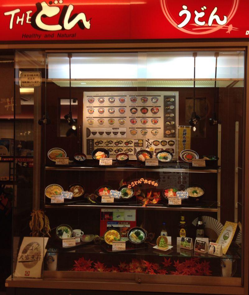 THEどん 新百合ヶ丘エルミロード店