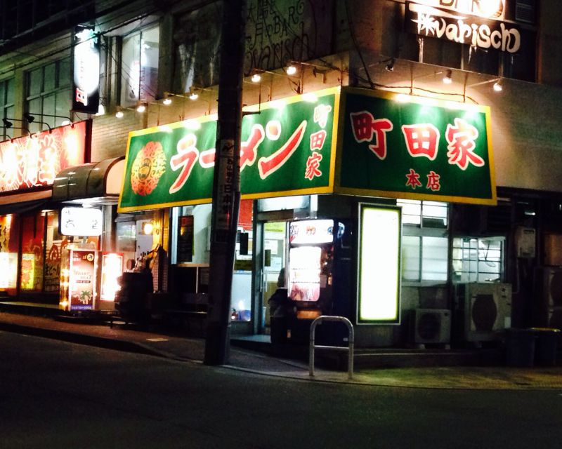 横浜ラーメン 町田家 町田本店