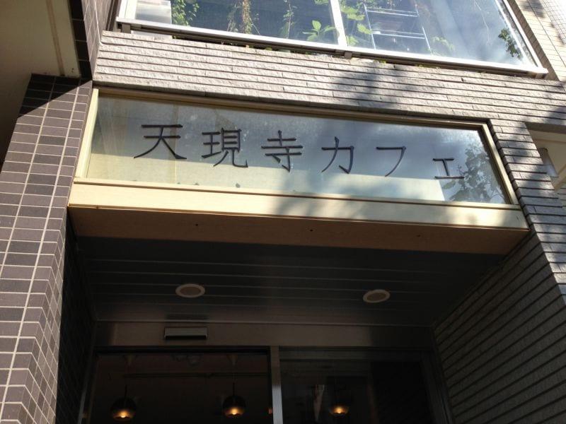 天現寺カフェ