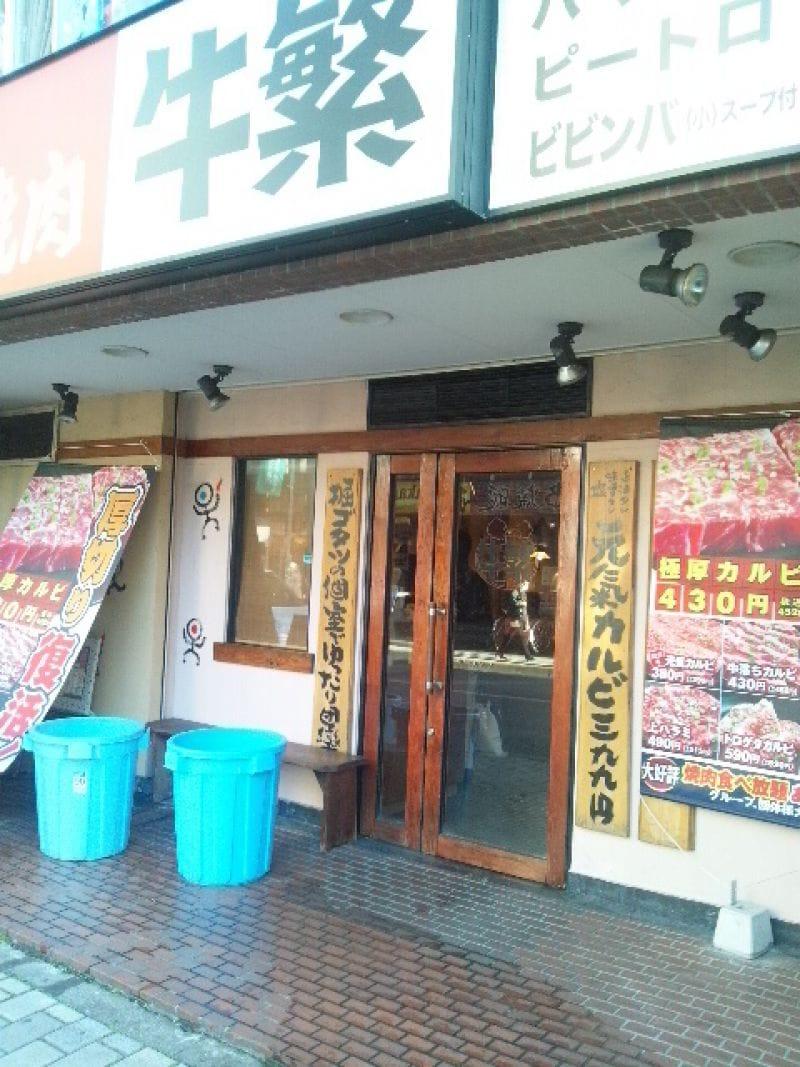 七輪焼肉 牛繁 国立店