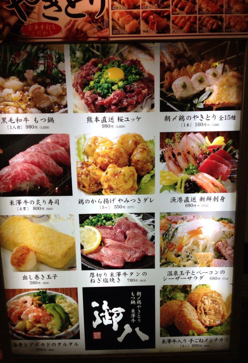御八  新宿中央口店