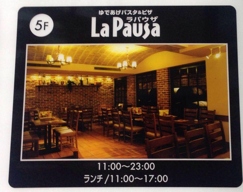 ラ・パウザ  新宿伊勢丹前店