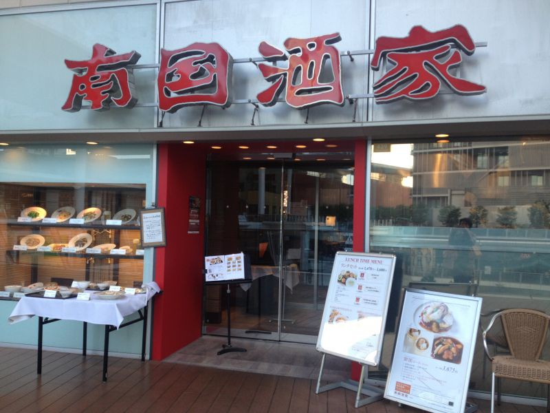 南国酒家 LAZONA川崎店