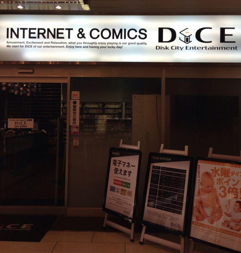 DiCE (ダイス) 相模大野モアーズ店